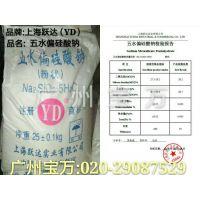 上海跃达五水偏硅酸钠粉末 一手货源 价格优势