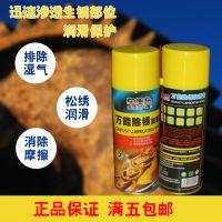 6S注塑脱模剂 螺栓松动剂 万能防锈润滑剂