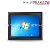 15寸10MM嵌入式工业显示器 电容触摸显示器