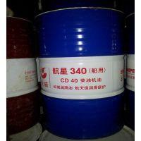 长城SINOPEC 340 360 380 航星高速柴油机油CD 30 40 15W-40 包邮