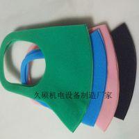 加工海绵防尘口罩热压成型机 海绵口罩热合机设备品质保证
