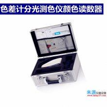 食品制品包装材料测试颜色差异性能色差分光测试仪器YS3060NH310