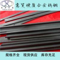 超微粒K100/K120/K200硬度90硬质合金板钨钢棒 台湾春保乌钢棒批发零售