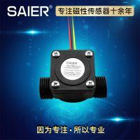SAIER/赛盛尔流量传感器 防锈 耐磨霍尔流量计 高精度水流开关