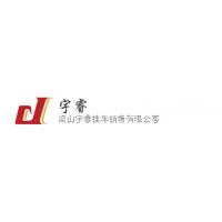 梁山宇睿挂车销售有限公司