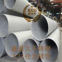 工业用大口径304不锈钢无缝管DN350 厚度10mm现货批发