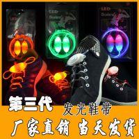 第三代 LED发光鞋带 万圣节发光鞋带 闪光夜光鞋带 七彩 厂家直销