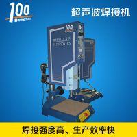 汽车 日用品等行业的热塑性胶件熔合加工超声波焊接机厂家