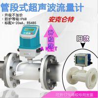 AKLT-PT工业循环水超声波流量计