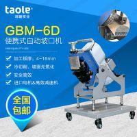 GBM-6D便携式坡口机 捷瑞特滚剪式坡口机