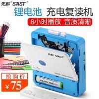 SAST/先科 K21充电磁带复读机录音机磁带MP3英语学习机学生随身
