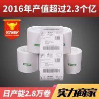 国际快递物流电子面单标签打印纸E邮宝100*100*500三防热敏标签纸