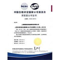 仪器校准检测服务之几何量计量(行业检测-材料分析)