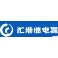 广东汇港继电器