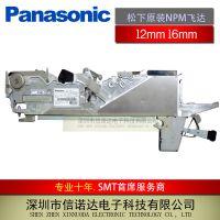现货Panasonic松下全新原装贴片机飞达NPM12MM16MMFEEDER喂料器