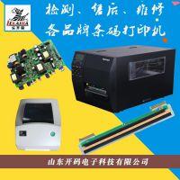 济南天桥山东开码电子科技维修条码标签打印机 维修打印机配机