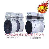 供应YH-700型隔膜真空泵 鑫骉隔膜真空泵极限真空度