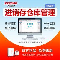 进销存财务管理软件象过河仓库存储系统进销存财务管理软件
