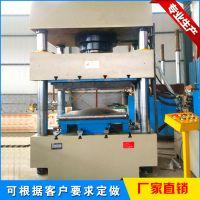 欣润供应400吨四柱液压机400吨不锈钢水箱液压机