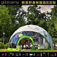 球形野奢帐篷 户外活动全透明农业展览 景区住宿 圆形帐篷旅店
