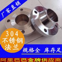 锅炉蒸汽卫生级焊接法兰|耐高温导热油法兰盘|高压冲压焊接法兰片