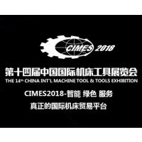 2018第十四届中国国际机床工具展览会(CIMES)