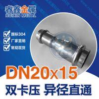 304不锈钢卡压大小头 DN25*20异径直接 佛山睿鑫厂家生产不锈钢卡压大管件 薄壁水管配