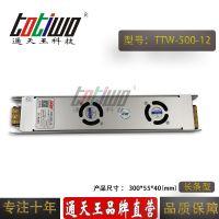 通天王12V42A电源变压器 12V500W室内长条型开关电源