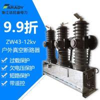 三相交流高压开关zw43-12户外柱上高压断路器