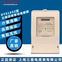家用电能表三相四线电表火表 380V高精度电子式三相电度表出租房