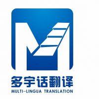成都多宇话翻译服务有限公司