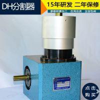 恒准直销100DH间歇凸轮分割器恒准凸轮分度盘15年研发二年保修