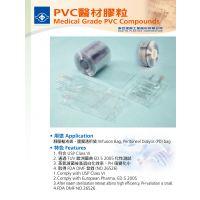医疗器械医疗耗材PVC材质通过USP颜色可订制