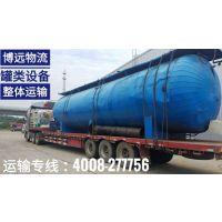 17.5米大板车长沙、宁乡、望城各种大型罐类设备整体运输