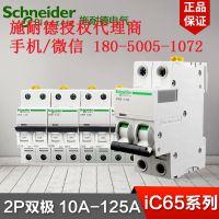 众业达杭州分公司办事处联系方式15959446761施耐德代理商