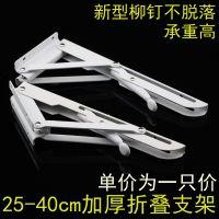弹簧可折叠支架 托架三角架 墙壁挂折叠餐桌用活动边置物90度支架