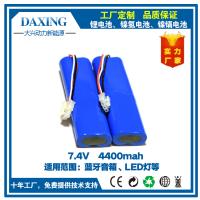 珠海大兴动力厂家直销 7.4 V4400mAh 蓝牙音箱LED灯电池 18650锂电池组加保护板