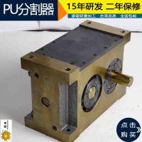 恒准厂家直销间歇凸轮分割器PU50DS平板共轭型分割器二年保修