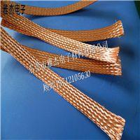 国家标准-铜编织导电带,铜线编织带,镀锡铜屏蔽网套定制加工-物美价廉