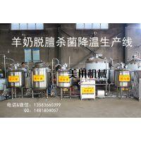 巴氏鲜奶生产线报价 低温巴氏奶生产线价格