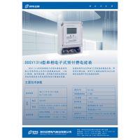 三晖直供--河南单相IC卡表 河南单相插卡表系列之DDSY1316型预付费电能表