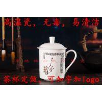 高档会议茶杯带盖办公个人杯礼品广告商务促销定制德化陶瓷杯批发