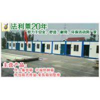 北京专业定制移动房 装配式箱房 岗亭 各种房屋
