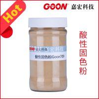酸性固色粉Goon709 提高织物皂洗牢度 汗渍等牢度