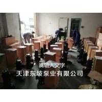 天津东坡污水泵报价-潜水轴流泵-大流量潜水泵价格