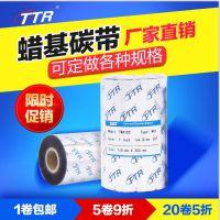 腊基碳带TWA101-TTR品牌,打印铜版纸
