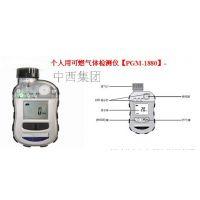 中西 个人用可燃气体检测仪 型号:JH27-PGM-1880库号:M17692