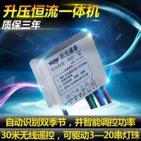 阳光盛誉16W升压型太阳能控制器