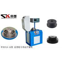 上海申岢16kg皮带轮专用平衡机