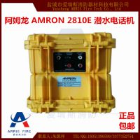 进口阿姆龙对讲机2810-01 潜水麦克风 水下通讯系统 潜水电话机